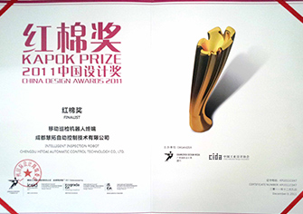 China Top Industrial Design Award--Kapok Design Award