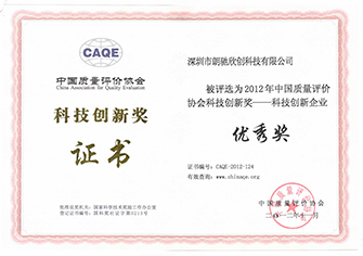Excellent Award for Scientific and Technological Innovation Enterprises of China Quality Assessment Association